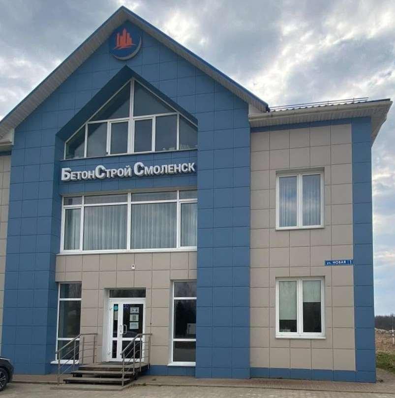 Бетон смоленск купить керамзитобетон в белгороде авито